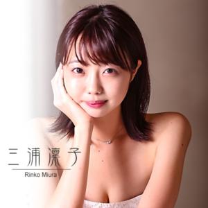 三浦凜子 ぽとらぼ撮影会
