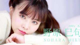 野原巳句(みくちゃんぷ) ぽとらぼ撮影会