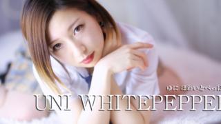 UNI WHITEPEPPER